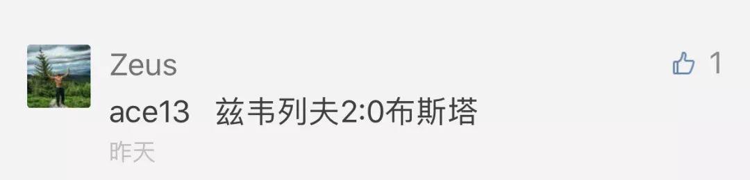【竞猜】大师兄连胜止步  紫薇状态回春欲夺冠