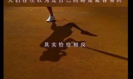 《李娜传》催泪预告,这是一条孤独的路!