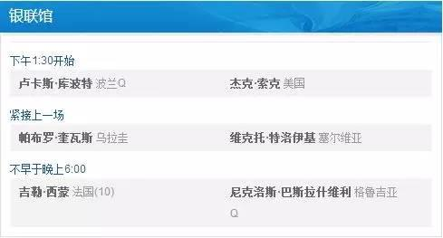 ATP上海大师赛10月13日赛程&手机直播
