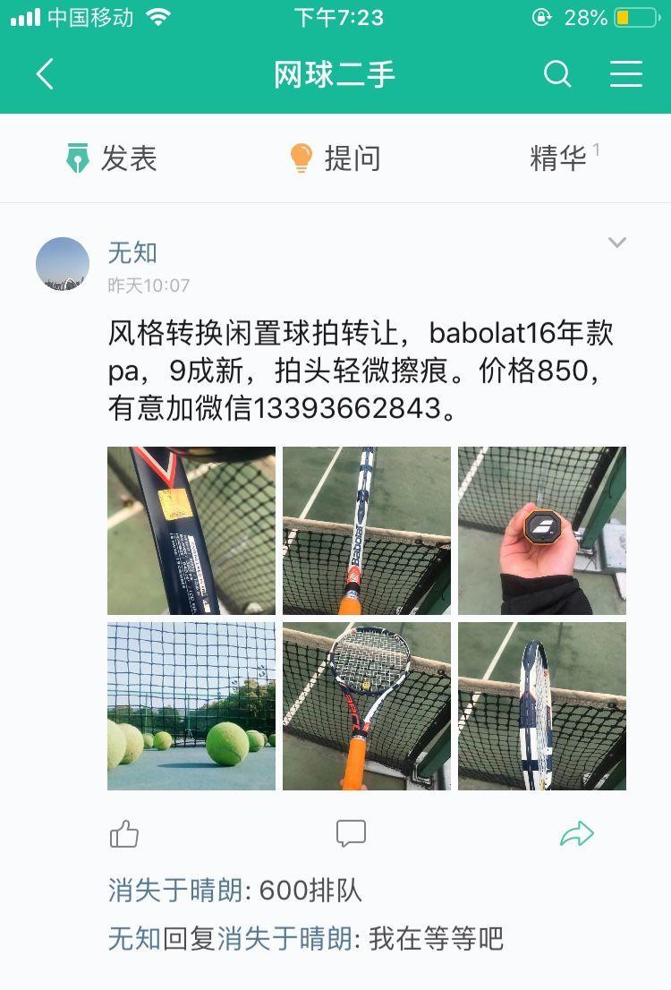 二手社区精选球拍2.0,这里有市面上买不到的球拍!