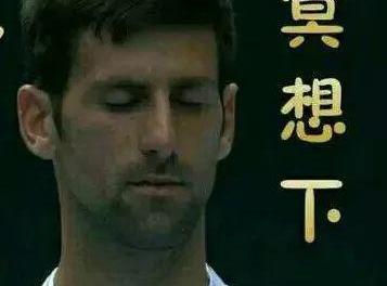 什么是佛系网球?完赛就好,重在参与,赢了是缘,输了是命。