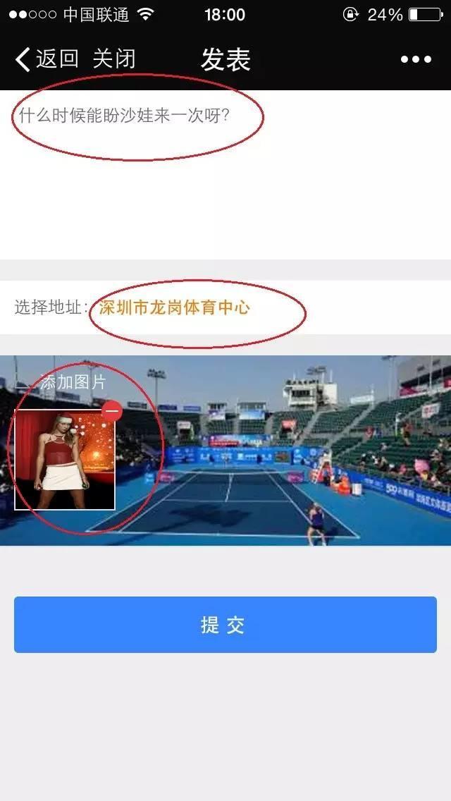 活动 | 深网决赛今日打响 现场签到赢奖品 so easy!