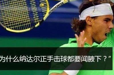 问答:手臂力量传递与肩部朝向,帮你解决网球正手击球常见问题