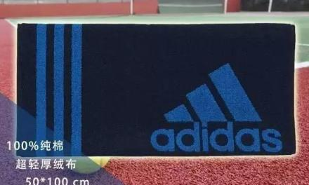 【每周免费】Adidas 专业网球大毛巾试用