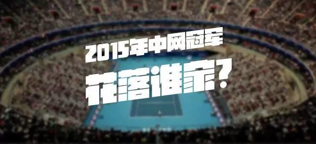 [有人@你] 2015年中网冠军预测