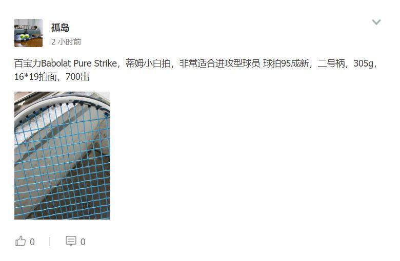 二手社区精选球拍3.0,这里有市面上买不到的球拍!
