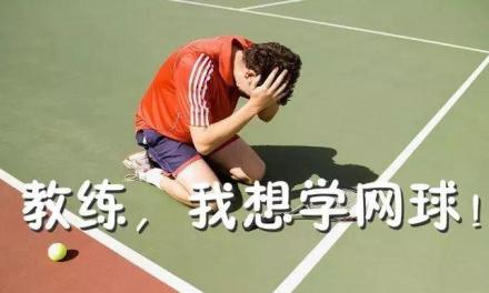 抱歉!你可能对网球有些误解!