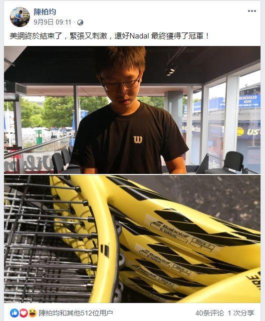 纳达尔背后的台湾小哥,小威美网决赛拉线标签曝光!
