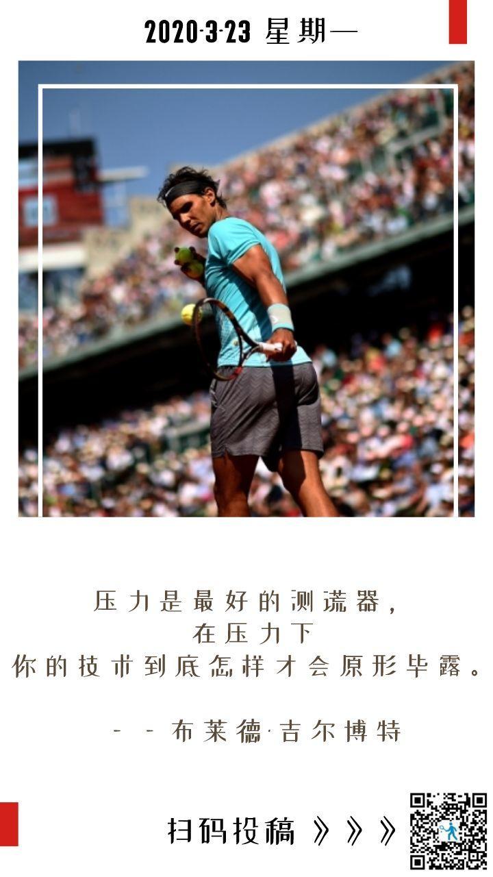 每日一句网球话!压力是最好的测谎器