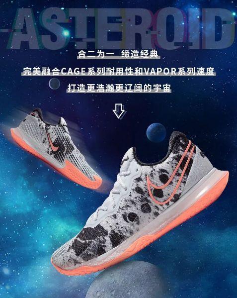 全球限量!纳达尔小行星Nike Air Zoom Vapor Cage 4 Asteroid,此刻揭晓!
