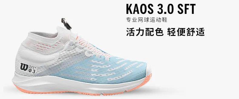 2020新款Wilson PUSH PRO 3.0,KAOS 3.0急速网球鞋