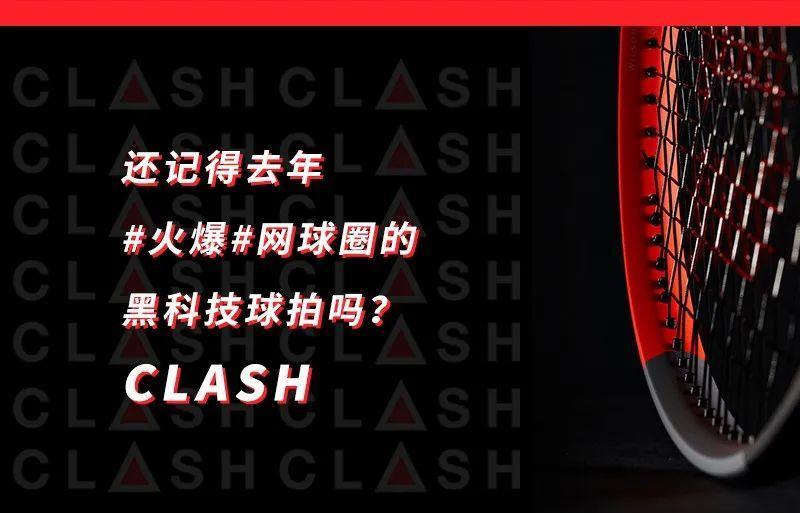 过硬口碑,席卷全球的Clash到底有什么秘密?