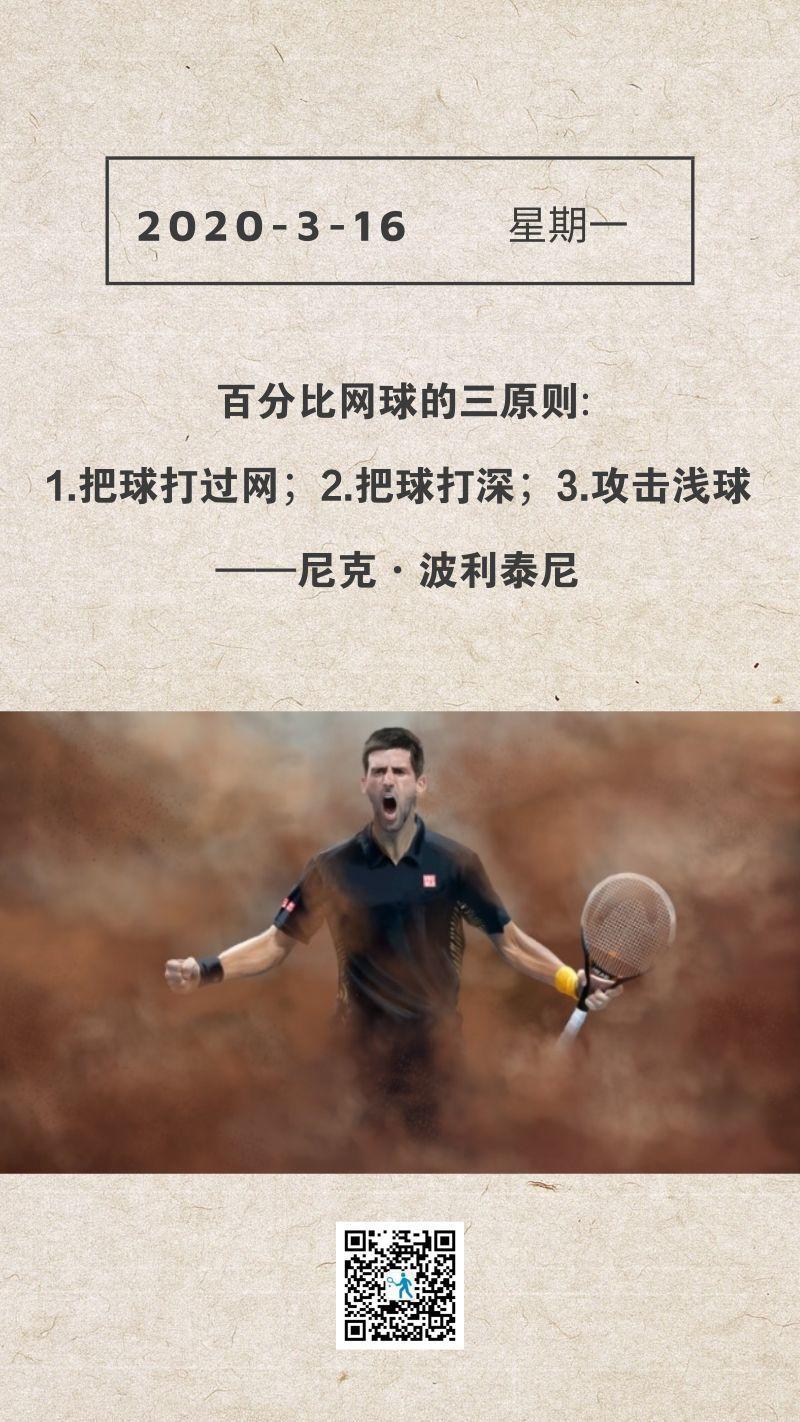 每日一句网球话!网球教父揭示网球三原则