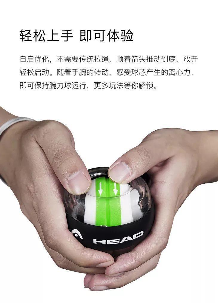 HEAD腕力球 随身锻炼手腕、减压黑科技