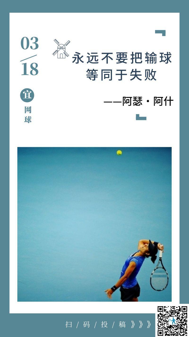 每日一句网球话!输球不等同于失败